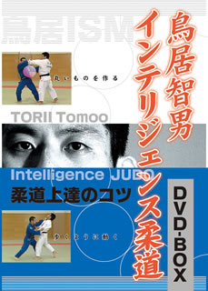 【送料無料】 鳥居智男 インテリジェンス柔道 DVD-BOX (DVD)[2枚組]