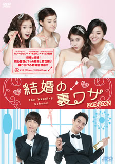 【送料無料】 結婚の裏ワザ DVD-BOX1 (DVD)[4枚組]