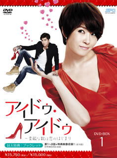 【送料無料】 (DVD)[4枚組] DVD-BOX1 アイドゥ・アイドゥ~素敵な靴は恋のはじまり DVD-BOX1 (DVD)[4枚組], RE:LIFE:0208e0fd --- data.gd.no