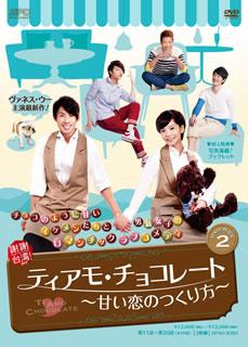 【送料無料】 ティアモ・チョコレート~甘い恋のつくり方~ DVD-BOX2 (DVD)[3枚組]
