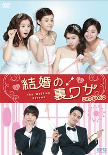【送料無料】 結婚の裏ワザ DVD-BOX2 (DVD)[4枚組]