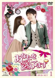 【送料無料】あなたを愛してます DVD-SET 1 (DVD)[4枚組]