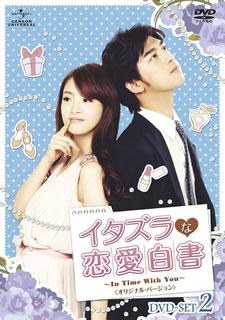 【国内盤DVD】イタズラな恋愛白書~In Time With You~ オリジナル・バージョン DVD-SET 2[7枚組]