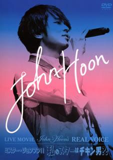 【オープニング 大放出セール】 【送料無料】LIVE MOVIE~John-Hoon's REAL VOICE / / ミスター REAL・ジョンフン!!私のスターはチキン男?! (DVD)[2枚組][初回出荷限定], FESTA(インテリア雑貨):e064eb1f --- canoncity.azurewebsites.net
