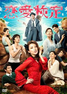【送料無料】恋愛検定 (DVD)[2枚組]