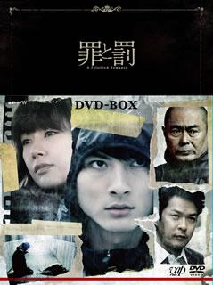 【送料無料】罪と罰 A Falsified Romance DVD-BOX (DVD)[3枚組]