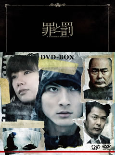 高級ブランド 【送料無料】罪と罰 Romance A Falsified Falsified Romance DVD-BOX (DVD)[3枚組] (DVD)[3枚組], 久兵衛:a70ac218 --- canoncity.azurewebsites.net