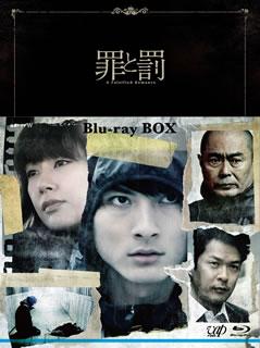 【国内盤ブルーレイ】 【送料無料】罪と罰 A Falsified Romance Blu-ray BOX[3枚組]