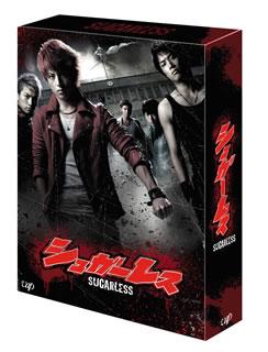 【国内盤DVD】シュガーレス DVD-BOX 豪華版[5枚組]