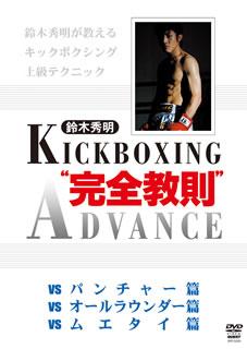 【送料無料】 鈴木秀明 キックボクシングアドバンス DVD-BOX (DVD)[3枚組]