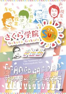 【送料無料】さくら学院 / さくら学院SUN!-まとめ-〈3枚組〉 (DVD)[3枚組]