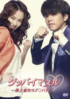 【送料無料】グッバイマヌル~僕と妻のラブ バトル ノーカット完全版 DVD-BOX I (DVD)[6枚組]