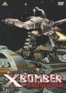 【送料無料】Xボンバー REMASTER DVD-BOX〈5枚組〉(DVD)[5枚組]