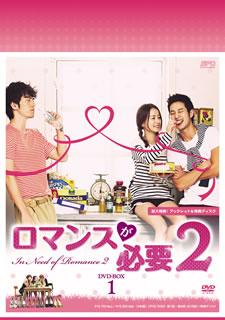 【送料無料】 ロマンスが必要2 DVD-BOX 1(DVD)[4枚組]
