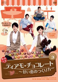 【送料無料】 ティアモ・チョコレート~甘い恋のつくり方~ DVD-BOX3(DVD)[3枚組]
