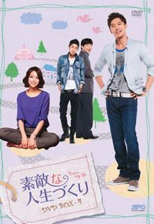 【送料無料】 素敵な人生づくり DVD-BOX 4(DVD)[4枚組]