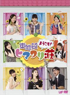 【送料無料】ようこそ!東池袋ヒマワリ荘 DVD-BOX (DVD)[4枚組]