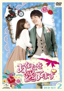 【送料無料】あなたを愛してます DVD-SET 2 (DVD)[4枚組]