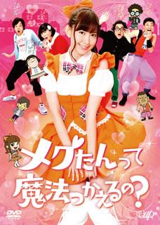 【国内盤DVD】メグたんって魔法つかえるの? DVD-BOX[5枚組]