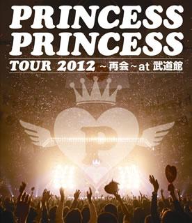 【送料無料】 プリンセス・プリンセス / PRINCESS PRINCESS TOUR 2012~再会~at 武道館(ブルーレイ)
