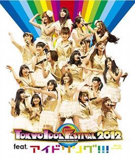 【送料無料】アイドリング!!! / TOKYO IDOL FESTIVAL 2012 feat.アイドリング!!!〈2枚組〉(ブルーレイ)[2枚組]