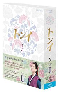 【送料無料】トンイ Blu-ray BOX II(ブルーレイ)[6枚組]