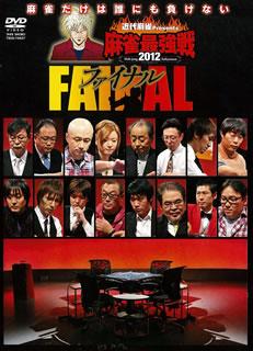 【送料無料】近代麻雀Presents 麻雀最強戦2012 ファイナル(DVD)[3枚組]