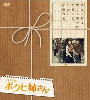 【送料無料】テレビ小説 ボクヒ姉さん コンプリートDVD-BOX(DVD)[32枚組]