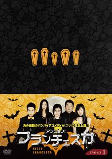 【送料無料】アンニョン!フランチェスカ シーズン1 DVD-SET(DVD)[6枚組]