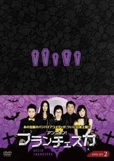 【送料無料】アンニョン!フランチェスカ シーズン2 DVD-SET(DVD)[8枚組]
