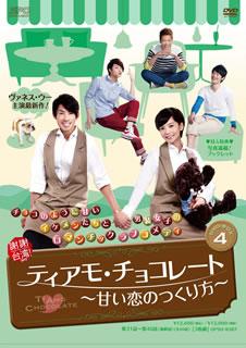 【送料無料】 ティアモ・チョコレート~甘い恋のつくり方~ DVD-BOX4(DVD)[3枚組]