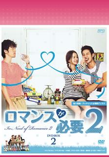 【送料無料】 ロマンスが必要2 DVD-BOX 2(DVD)[4枚組]