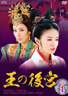 【送料無料】 王の後宮 DVD-BOX 1(DVD)[4枚組]