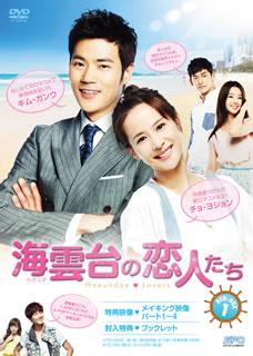 【送料無料】 海雲台の恋人たち DVD-BOX1(DVD) [4枚組]