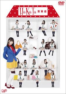 【送料無料】HaKaTa百貨店 DVD-BOX〈初回限定版・4枚組〉(DVD)[4枚組][初回出荷限定], GiMOの帽子屋:7adb0cb4 --- data.gd.no