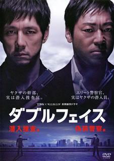 【送料無料】ダブルフェイス~潜入捜査編・偽装警察編~(DVD)[2枚組]