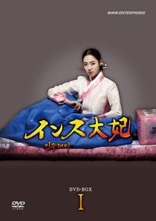 【送料無料】 インス大妃 DVD-BOXI(DVD)[10枚組]