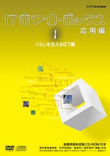 【送料無料】 ITホワイトボックス 応用編1 くらしを支えるICT編(DVD)