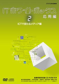 日本未入荷 【国内盤DVD】ITホワイトボックス【国内盤DVD】ITホワイトボックス 応用編2 応用編2 ICTで変わるメディア編 ICTで変わるメディア編, Onze11 (オンズ):18ab7375 --- blacktieclassic.com.au