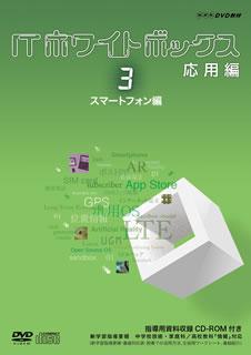 【送料無料】 ITホワイトボックス 応用編3 スマートフォン編(DVD)