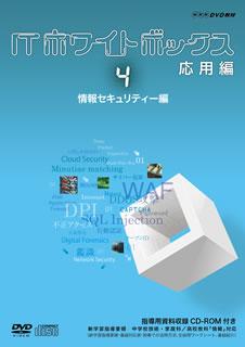 【送料無料】 ITホワイトボックス 応用編4 情報セキュリティー編(DVD)