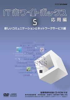 【送料無料】 ITホワイトボックス 応用編5 新しいコミュニケーションとネットワークサービス編(DVD)
