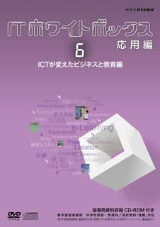 【送料無料】 ITホワイトボックス 応用編6 ICTが変えたビジネスと教育編(DVD)