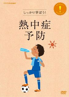 【送料無料】 しっかり学ぼう!熱中症予防(DVD)