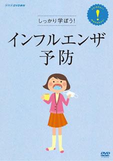 【送料無料】 しっかり学ぼう!インフルエンザ予防(DVD)
