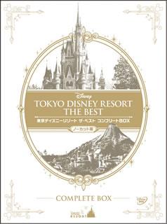 【送料無料】東京ディズニーリゾート ザ・ベスト コンプリートBOX ノーカット版〈4枚組〉(DVD)[4枚組]