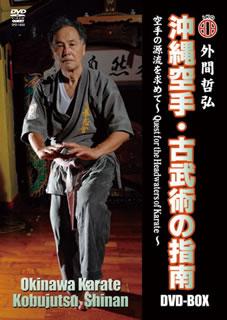 【送料無料】 沖縄空手・古武術の指南 DVD-BOX 空手の源流を求めて(DVD)[3枚組]
