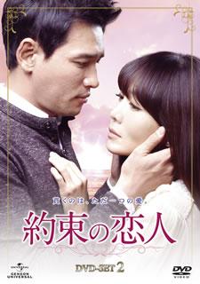 【送料無料】約束の恋人 DVD-SET 2(DVD)[5枚組]