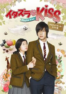 【送料無料】 イタズラなKiss~Playful Kiss プロデューサーズ・カット版 ブルーレイBOX1(ブルーレイ)[6枚組]