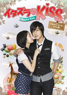 優れた品質 【送料無料】【送料無料】 イタズラなKiss~Playful Kiss Kiss プロデューサーズ・カット版 DVD-BOX2(DVD)[6枚組], 株式会社光商:9d537f5b --- canoncity.azurewebsites.net